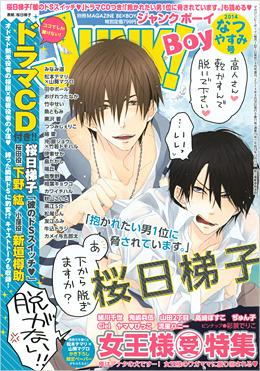 JUNK!BOY なつやすみ号 2014年 09月号(雑誌著者等複数)