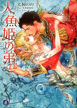人魚姫の弟