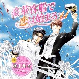 豪華客船で恋は始まる(11)