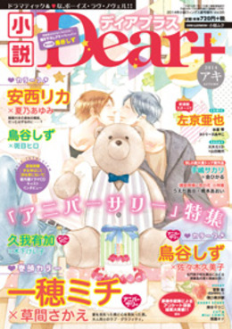 小説Dear+ vol.55 アキ号(2014年 10月号)