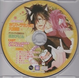 アニメイト限定版CD「ちびトラさんの大冒険」
