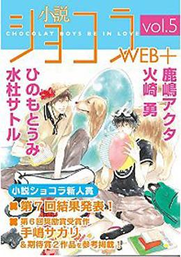 小説ショコラWEB+ vol.5(著者等複数)