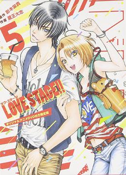 LOVE STAGE!!(5) オリジナルアニメDVD付き限定版