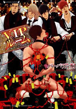 VIPルーム~魅惑の五角関係~