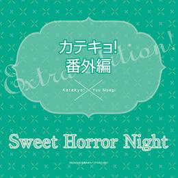 カテキョ! 番外編「Sweet Horror Night」