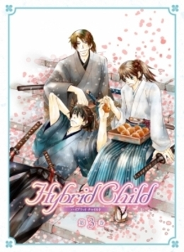 Hybrid Child 第3巻 [DVD]