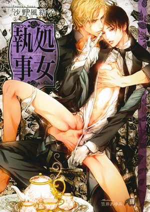 処女執事~the virgin-butler~