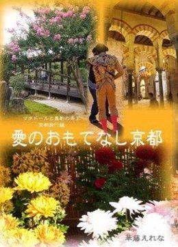 愛のおもてなし京都(表題作 深紅の糸 西陣織の京町家 「神に弄ばれた恋」)
