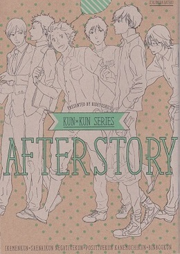 KUN×KUN SERIES  AFTER STORY