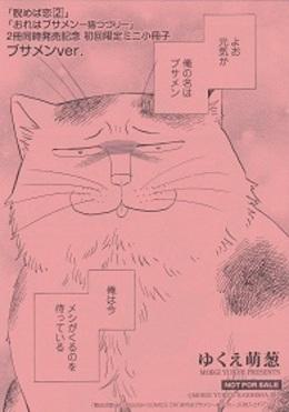 2冊同時発売記念 ミニ小冊子 ブサメンver.