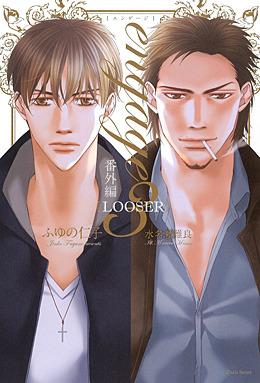 engage(3) 番外編LOOSER