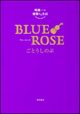 崎義一の優雅なる生活 BLUE ROSE ‐ブルーローズ