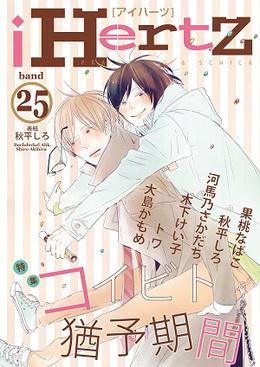 iHertZ band.25 特集「コイビト猶予期間」(アンソロジー著者等複数)