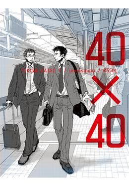 40×40ちくわ会議