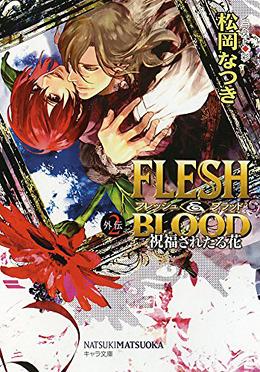 FLESH&BLOOD外伝2 祝福されたる花