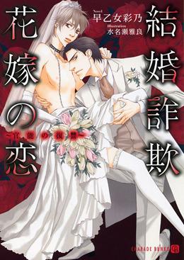 結婚詐欺花嫁の恋~官能の復讐~