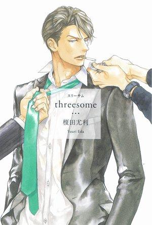 threesome スリーサム
