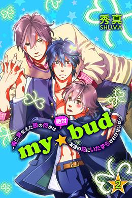 my☆bud~俺に芽生えた頭の何かは絶対友達の兄にいたずらされたせいだ~(2)