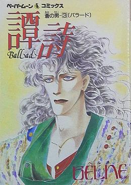 蒼の男(3) 譚詩