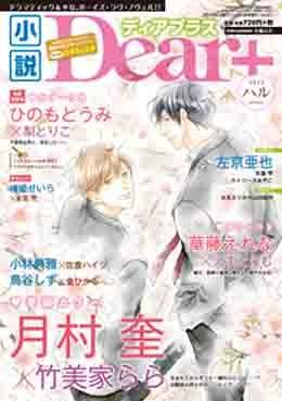 小説Dear+ vol.57 ハル号(2015年 4月号)
