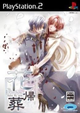 花帰葬(PS2版)