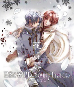 花帰葬 PS2+PD SOUND TRACKS