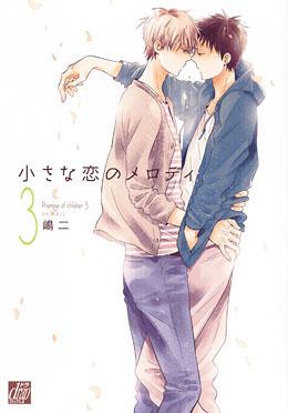 小さな恋のメロディ(3)
