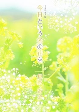 今日という名の花を メス花番外編