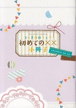 B's LOVEY COMICS 3ヶ月連続フェア 初めての××小冊子