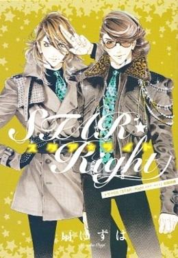 STAR☆Right プチコミックス