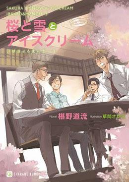 いばきょ&まんちー(3) 桜と雪とアイスクリーム