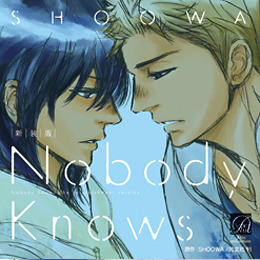 新装版 Nobody Knows