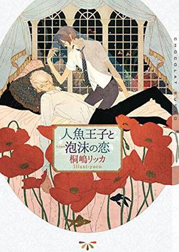 人魚王子と泡沫の恋