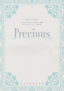 GUSHオフィシャル同人誌「Precious」