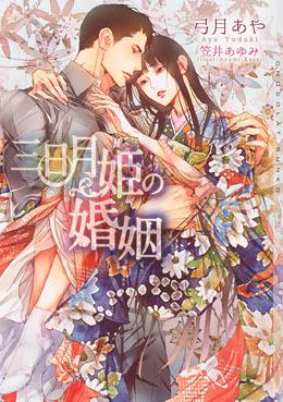 三日月姫の婚姻