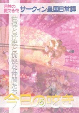 今日の呟き5 サークィン皇国日常譚