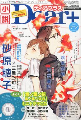 小説Dear+ vol.58 ナツ号(2015年 8月号)