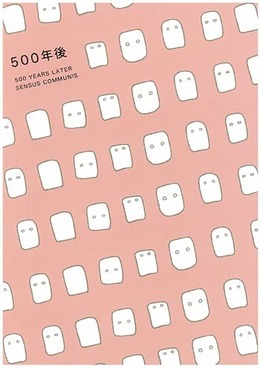 500年後