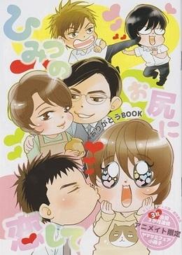 「ひみつのお尻に恋して」アニメイト限定ヤマヲミフェア小冊子