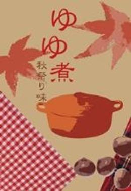 ゆゆ煮 秋祭り味
