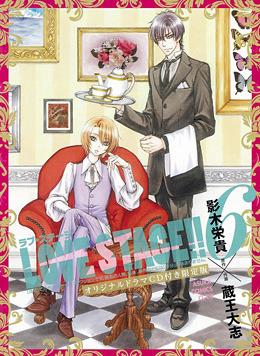 LOVE STAGE!!(6) オリジナルドラマCD付き限定版