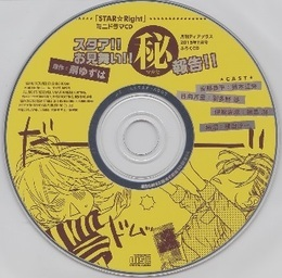 月刊ディアプラス2015年7月号付録CD「STAR☆Right」