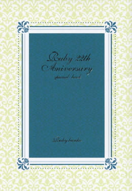 Ruby 22th Aniversary special book