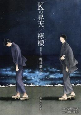 Kの昇天/檸檬 朗読CD
