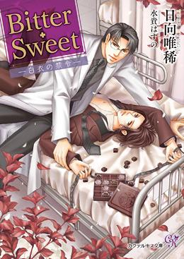 Bitter・Sweet -白衣の禁令-
