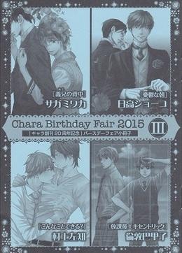 Chara BIRTHDAY FAIR 2015 Ⅲ キャラ創刊20周年記念バースデーフェア小冊子