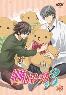 純情ロマンチカ(3) 第3巻 限定版 [DVD]