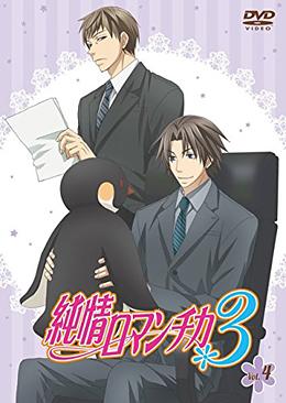純情ロマンチカ(3) 第4巻 限定版 [DVD]