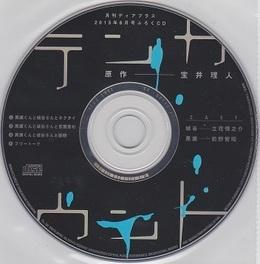 月刊ディアプラス2015年8月号ふろくミニドラマCD「テンカウント」
