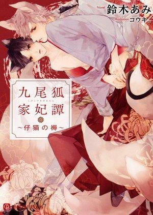 九尾狐家妃譚~仔猫の褥~